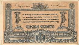 RUSSIE BILLET DE 1 ROUBLE 1918 - Russland