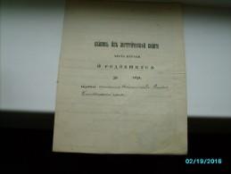 IMPERIAL RUSSIA 1883 DOCUMENT WITH REVENUE STAMP - 1857-1916 Imperium