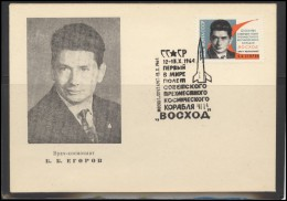 RUSSIA USSR Special Cancellation USSR Se SPEC 1337b Space VOSKHOD Egorov - 1923-1991 USSR
