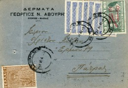 Greece- Commercial Postal Stationery- Posted From Skinner/ Pyrgos Elis [Railway 27.11.1948, Arr. 29.10 Error] To Patras - Entiers Postaux