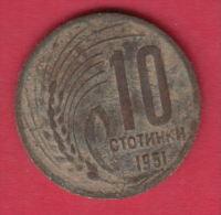 F5896 / - 10 Stotinki -  1951 -  Bulgaria Bulgarie Bulgarien Bulgarije - Coins Monnaies Munzen - Bulgaria