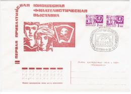 Latvia USSR 1971 First Baltic Youth Philatelic Exhibition, Canceled In Riga - Latvia