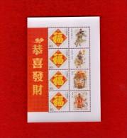 2014 CHINA GOOD LUCK GREETING SHEETLET - 1949 - ... People's Republic