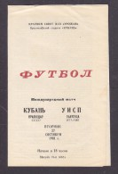 Russian Football. Official Program. 27. 10. 1981. FC Kuban (USSR) - Piacenza Calcio (Italy). - Livres