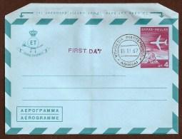 GREECE Aerogramme 4d Airplane 1967 FDC Cancel! STK#X20250 - Postal Stationery