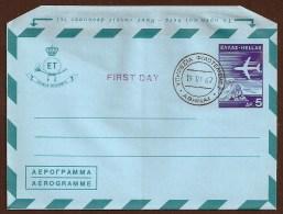 GREECE Aerogramme 5d Airplane 1967 FDC Cancel! STK#X20251 - Postal Stationery