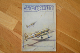 Ukrainian Aviation Magazine 1993 Nr.2 - Revistas & Periódicos