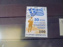 GRECE TIMBRE OU SERIE YVERT  N° 1871 - Grèce