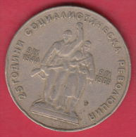F6045 / - 1 Lev - 1969 - 25 Th. Anniversary Of Socialist Revolution  Bulgaria Bulgarie Bulgarien  Coins Monnaies Munzen - Bulgaria