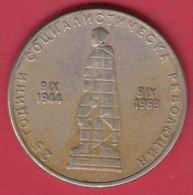 F6055 / - 2 Leva - 1969 - 25 Th. Anniversary Of Socialist Revolution  Bulgaria Bulgarie Bulgarien  Coins Monnaies Munzen - Bulgaria