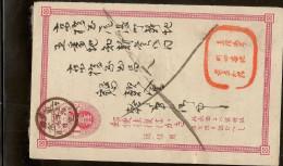 Japon Entier Postal A Voir - Cartoline Postali