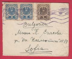 203228 / 1923 - 1+2+2 K. - Coat Of Arms , WIEN - SOFIA , Österreich  Austria - Covers & Documents