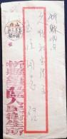 CHINA CHINE CINA  OLD COVER 1953 SHANXI  XINXIAN TO SHANXI XINXIAN WITH STAMP 800YUAN
