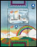Kyrgyzstan, 1995, United Nations 50th Anniversary, MNH, Michel Block 13 - Kyrgyzstan