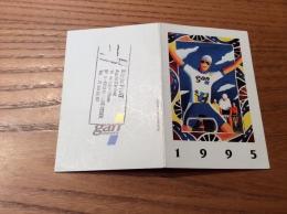 """Calendrier 1995 """"gan ASSURANCES / Illustration Luc Aussibal (cyclisme)"""" (9x12cm) - Kleinformat : 2001-..."""
