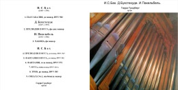 Harry Grodberg, The Organ. J. S. Bach, D. Buxtehude, J. Pachelbel - Instrumental