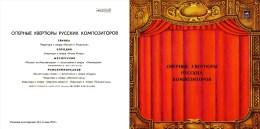 Opera Overtures By Russian Composers Glinka Borodin Mussorgsky Rimsky-Korsakov Orchestra Bolshoi Theatre - Opera