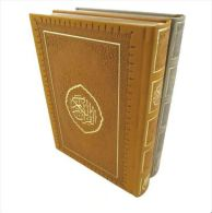 ARABIC QUR'AN KORAN QURAN HAMID AYTAC CALLIGRAPHY Thermo Flock Cover NEW - Livres, BD, Revues