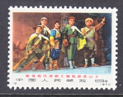 PRC  1048    **  OPERA - 1949 - ... People's Republic
