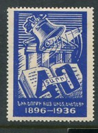 "1896 - 1936 Bell Building Book Unknown Orginization Poster Stamp Vignette Label Hinged 1 1/4 X 1 5/8"" - Cinderellas"