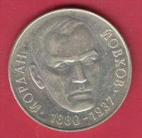 F6411 / - 2 Leva - 1980 YORDAN YOVKOV  - WRITER , Bulgaria Bulgarie Bulgarien Bulgarije - Coins Monnaies Munzen - Bulgarien