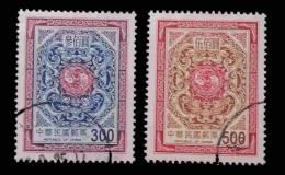 Used Taiwan NT$300 & $500 1999 2nd Print Dragon Circling Carp Stamps Fish - 1945-... Republic Of China