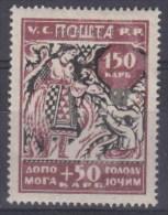 Ucrania 151 (*) Foto Estandar. 1923. Sin Goma - Ucraina