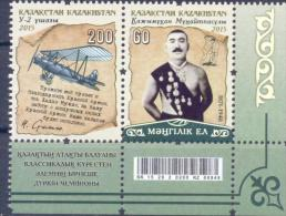 2016. Kazahstan,  Sport, Kazhymukan Munaitpasov, Kazakh Wrestler, 2v, Mint/** - Kazakhstan