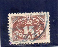 URSS 1925 O SANS FILIGRANE DENT 12