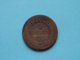 1877 CMB - 5 KOPEKS / Y# 12.2 ( For Grade, Please See Photo ) ! - Russie
