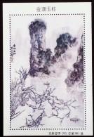 CHINA CHINE NON POSTAL VALUE SOUVENIR SHEET - 33 - 1949 - ... Volksrepubliek