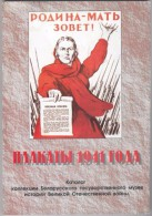 Catalogue Of World War II Soviet Posters 1941 - 1939-45