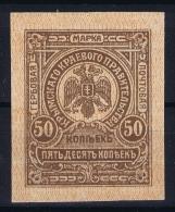 Russia  Krim Sebastopol Local Issue Mi2   1919  Sewastopol - Ukraine & Ukraine Occidentale