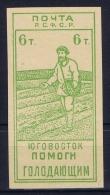 Russia   Zwangsspendenmarken Mi Nr 4   Hunger Aid Not Used - 1917-1923 Republic & Soviet Republic