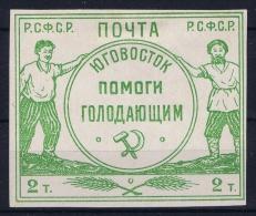 Russia   Zwangsspendenmarken Mi Nr 2   Hunger Aid Not Used - 1917-1923 Republic & Soviet Republic