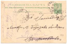 ENTIER BULGARIE STATIONERY GANZSACHE - Postwaardestukken