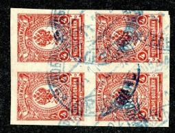 25916  Russia 1917  Michel #66IIB (o) - 1917-1923 Republic & Soviet Republic