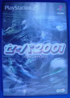 PS2 Japanese : Se-Pa 2001  SLPM 62079 - Sony PlayStation