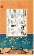 China Chine : (8016) 2012-23** Poésie Chinoise Des Song SG MS5697 - 1949 - ... Volksrepublik