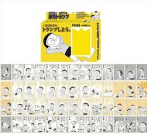 Doraemon Nobita Meigen Trumps - Playing Cards (classic)