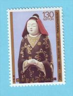 JAPON 1984  SEMAINE DE LA LETTRE  YVERT N°1502 NEUF MNH** - Nuevos