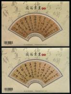 TAIWAN 2015 - Art Chinois, Éventails, BF Normal + BF Imprimé Sur Bambou - 2 BF Neuf // Mnh - 1945-... République De Chine