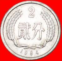 § STARS: CHINA ★ 2 FEN 1984 MINT LUSTER! LOW START★ NO RESERVE! - China