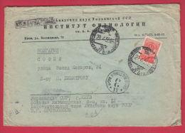 203728 / 1955 - 40 K. - ACADEMY OF SCIENCES OF UKRAINIAN SSR KIEV UKRAINE - SOFIA POSTMAN 3 II BULGARIA Russia Russie - 1923-1991 USSR