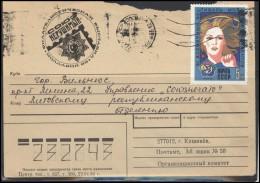 RUSSIA USSR Private Cancellation USSR Se SPEC 88-NNN Philatelic Exhibition MOLDOVA - 1923-1991 USSR