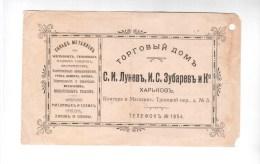 Russia // Kharkov Trading House Lunev And Zubarev 1910 Year 2 Pc - Russia