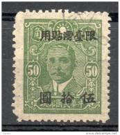China Chine : (1196) Provinces De Taiwan SG68(o) - China