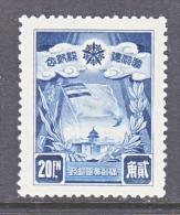 MANCHUKUO  119   * - 1932-45 Manchuria (Manchukuo)