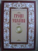 "Ukraine The Book ""Groshі Ukraine"" (Ukraine Money) - Issued To The 20 Anniversary Of The NBU Rare! - Ukraine"