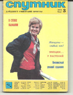 CNYMHUK 1974 MAPT 3 ( à Priori, Livre Russe) - Livres, BD, Revues